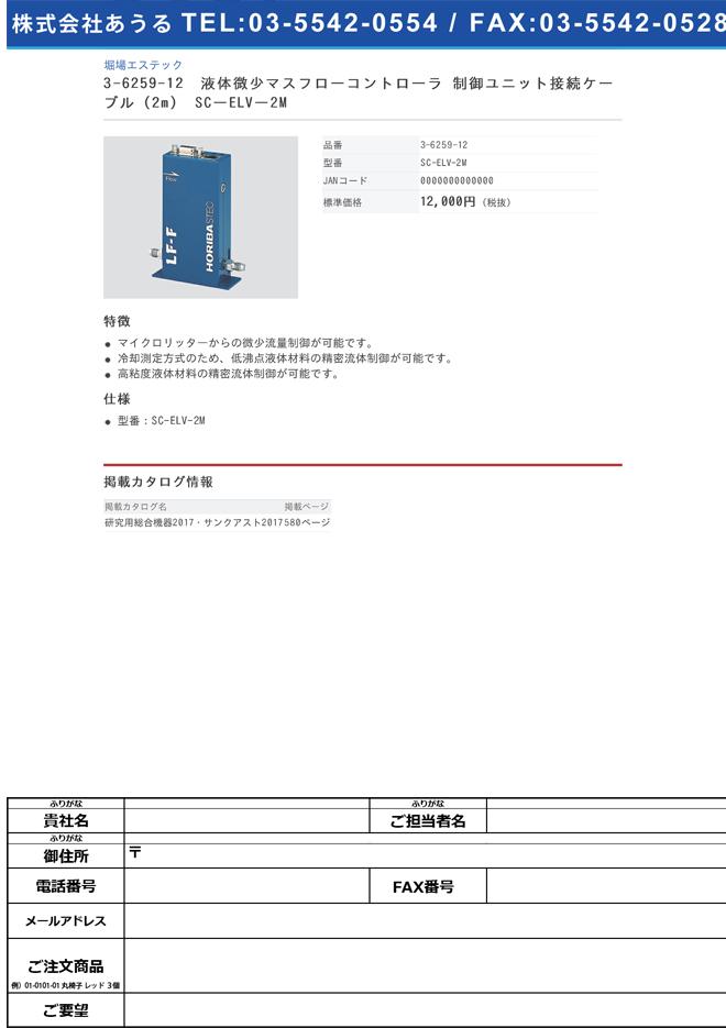 3-6259-12 液体微少マスフローメータ・コントローラ用制御ユニット接続ケーブル(2m) SCーELVー2M SC-ELV-2M