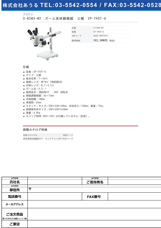 3-6303-02 ズーム実体顕微鏡 三眼 CP-745T-U>