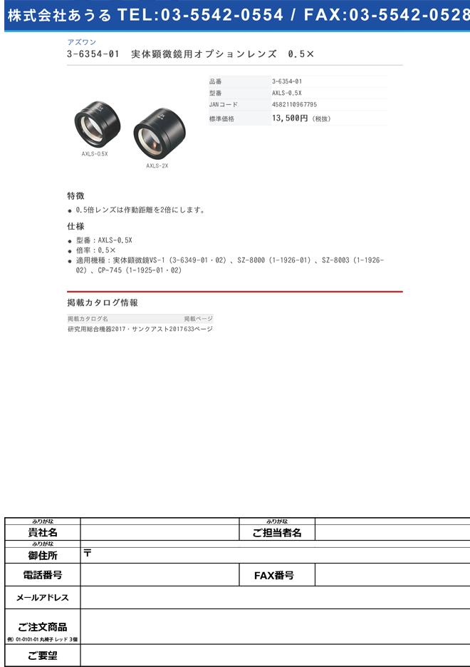 3-6354-01 実体顕微鏡用オプションレンズ 0.5× AXLS-0.5X