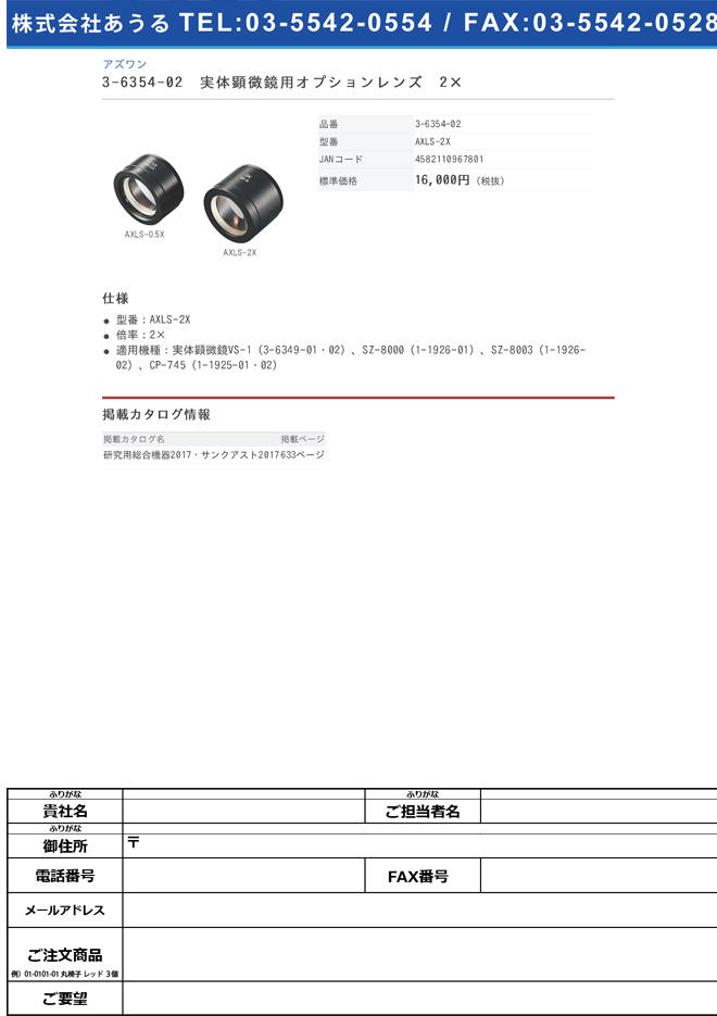 3-6354-02 実体顕微鏡用オプションレンズ 2× AXLS-2X