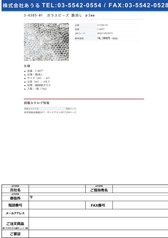 3-6385-01 ガラスビーズ 艶消し φ3mm 3 MATT
