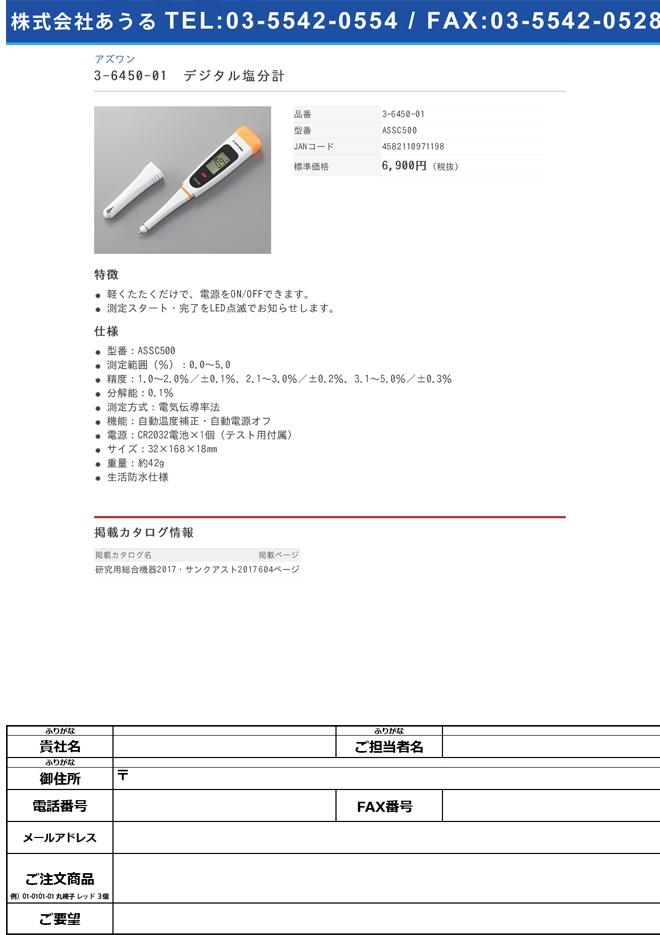 3-6450-01 デジタル塩分計 ASSC500