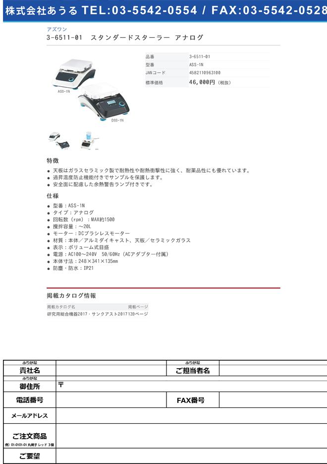 3-6511-01 スタンダードスターラー アナログ ASS-1N