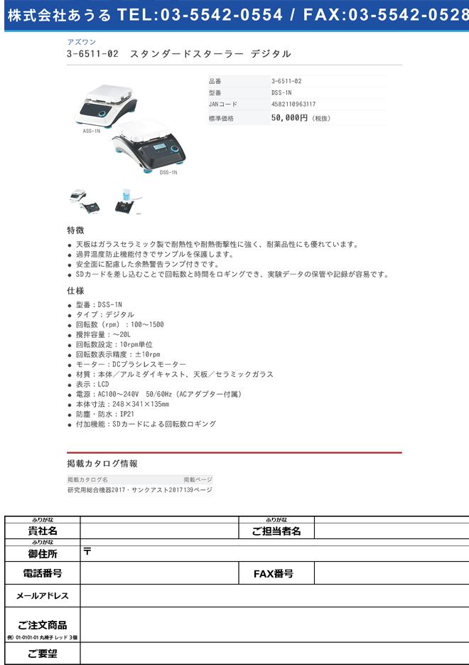 3-6511-02 スタンダードスターラー デジタル DSS-1N
