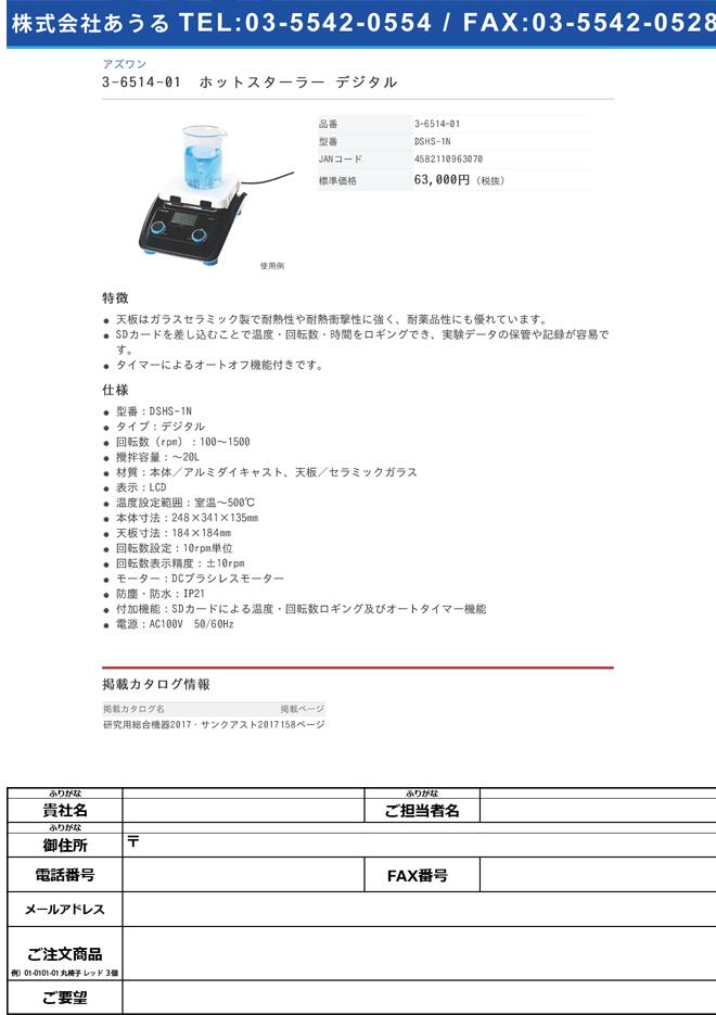 3-6514-01 ホットスターラー デジタル DSHS-1N