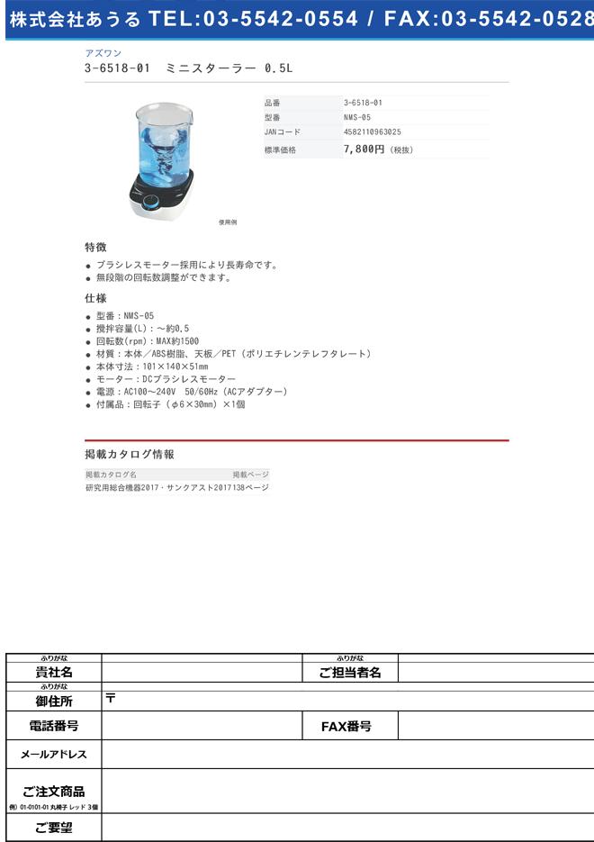 3-6518-01 ミニスターラー 0.5L NMS-05>