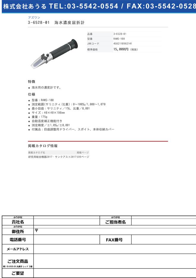 3-6528-01 海水濃度屈折計 RAWS-100