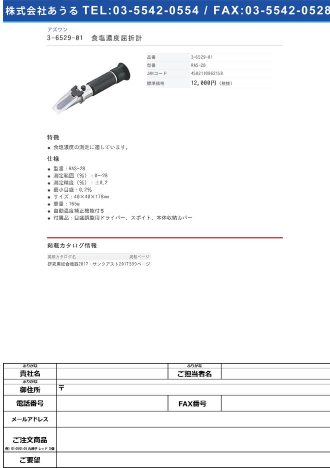 3-6529-01 食塩濃度屈折計 RAS-28