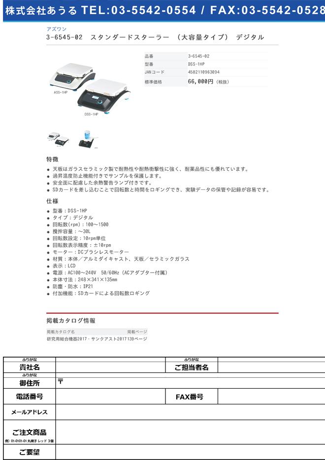 3-6545-02 スタンダードスターラー (大容量タイプ) デジタル DSS-1HP