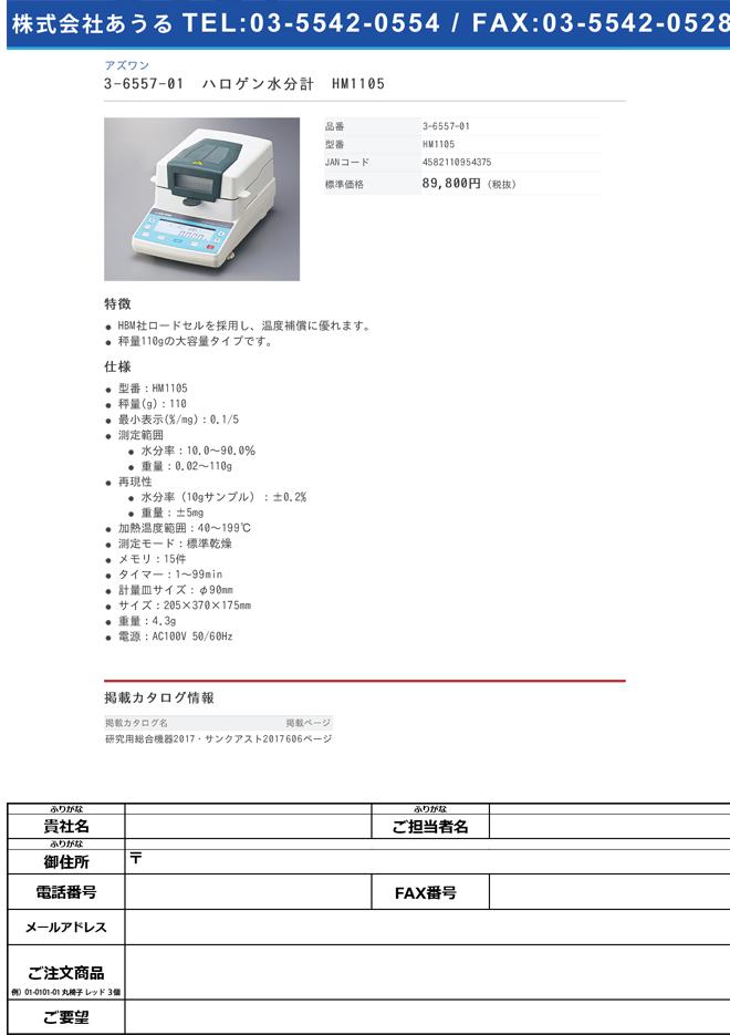 3-6557-01 ハロゲン水分計 HM1105