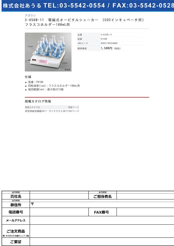 3-6560-11 電磁式オービタルシェーカー (CO2インキュベータ用) フラスコホルダー100mL用 FH100