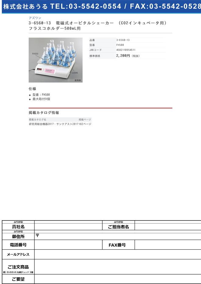 3-6560-13 電磁式オービタルシェーカー (CO2インキュベータ用) フラスコホルダー500mL用 FH500