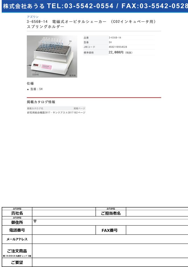 3-6560-14 電磁式オービタルシェーカー (CO2インキュベータ用) スプリングホルダー SH