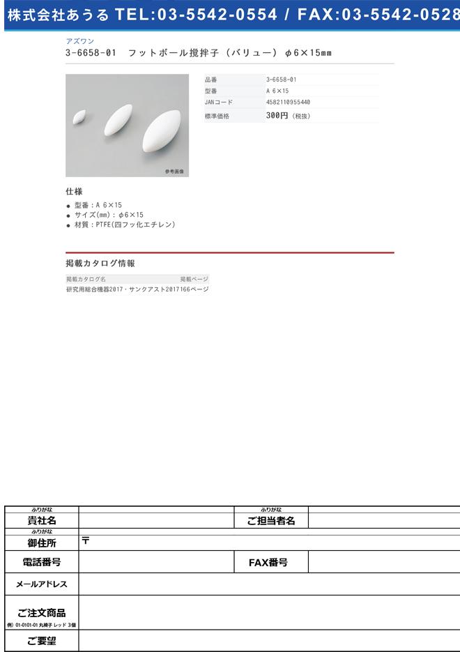 3-6658-01 フットボール撹拌子 (バリュー) φ6×15mm A 6×15