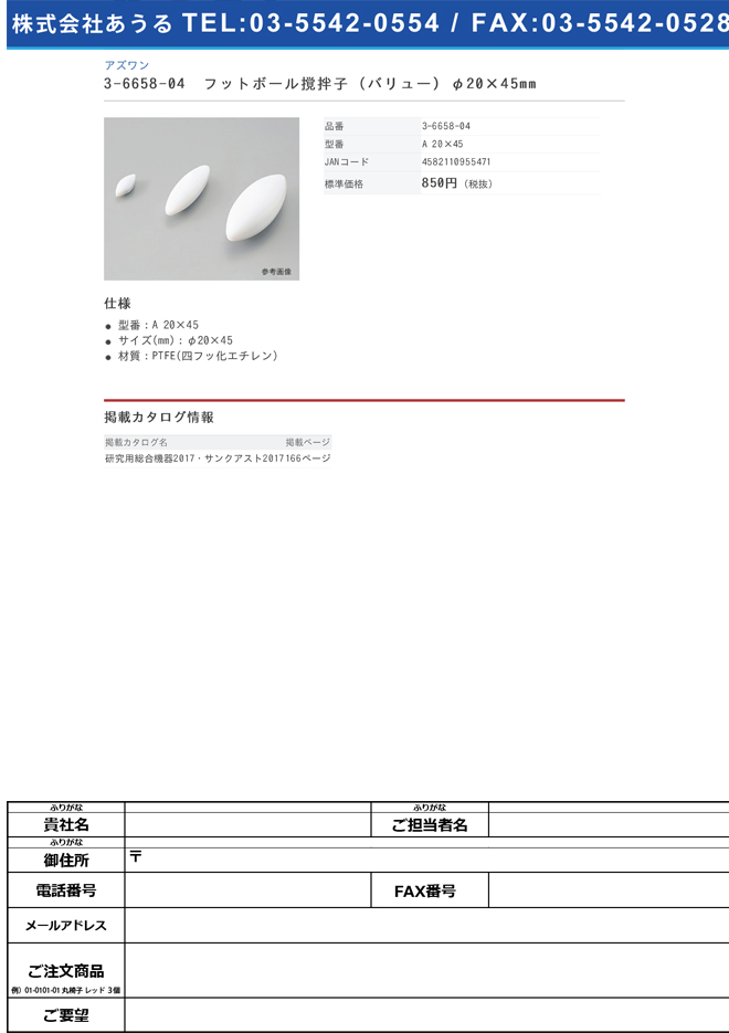 3-6658-04 フットボール撹拌子 (バリュー) φ20×45mm A 20×45