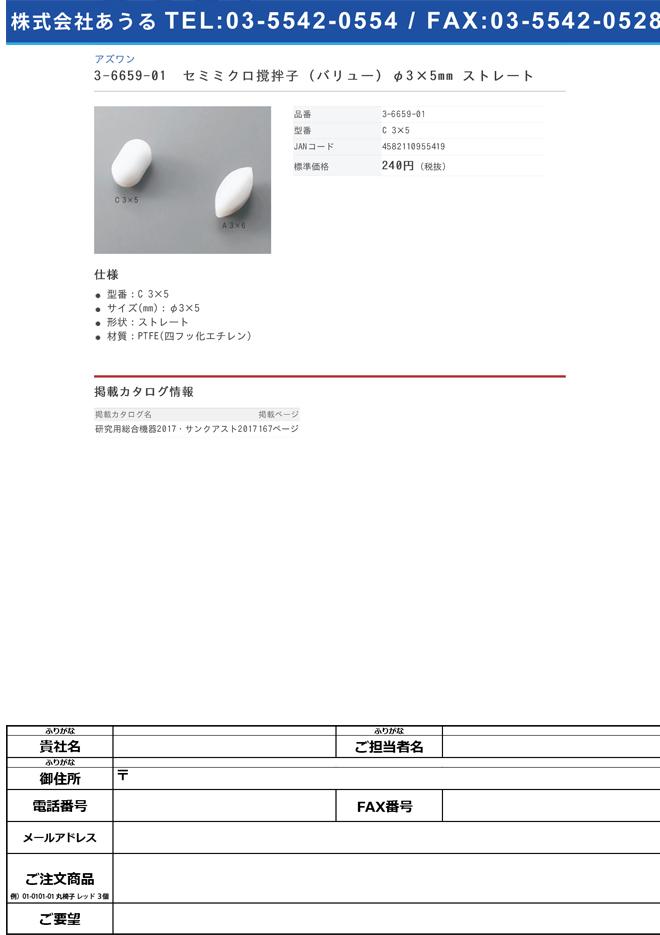 3-6659-01 セミミクロ撹拌子 (バリュー) φ3×5mm ストレート C 3×5