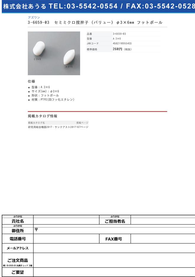 3-6659-03 セミミクロ撹拌子 (バリュー) φ3×6mm フットボール A 3×6