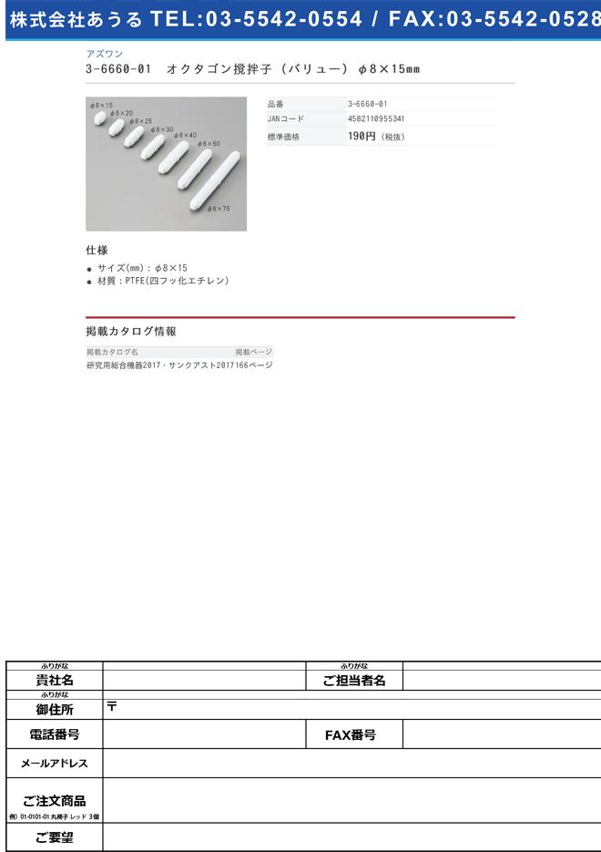 3-6660-01 オクタゴン撹拌子 (バリュー) φ8×15mm