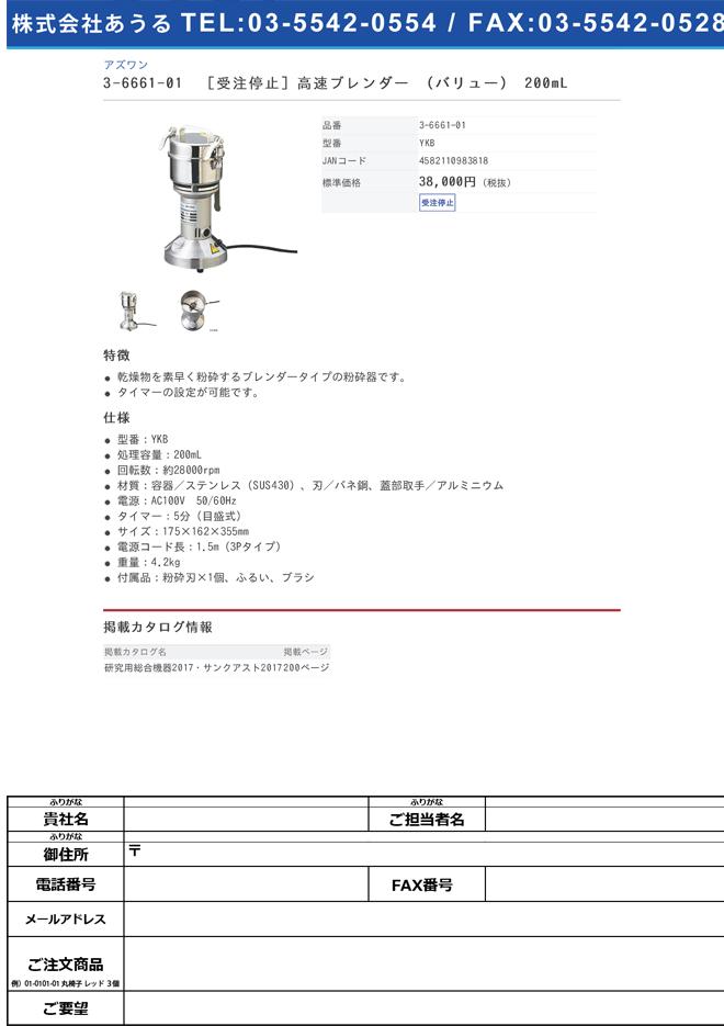 3-6661-01 高速ブレンダー (バリュー) 200mL YKB