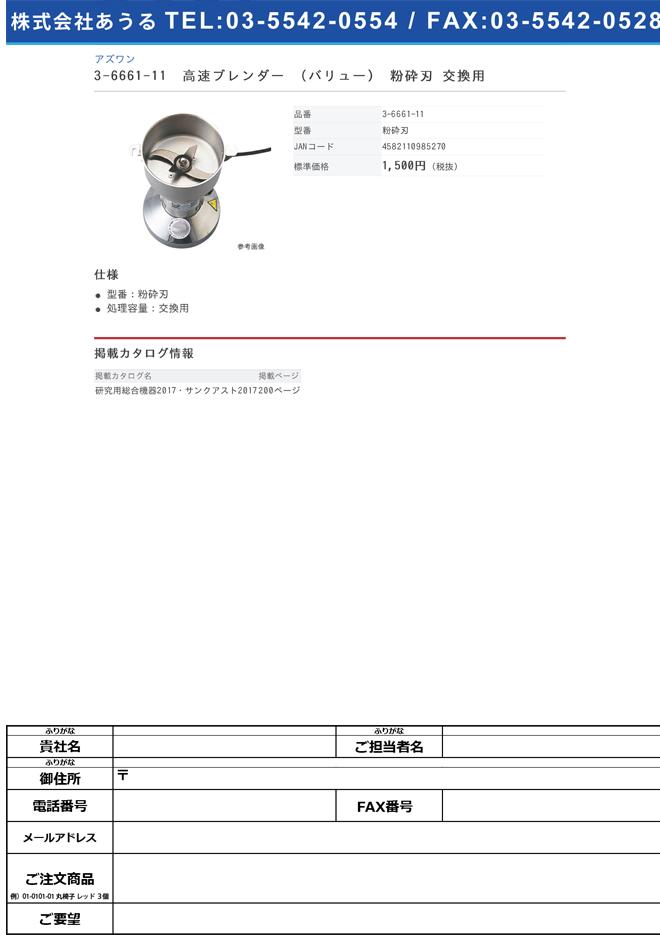 3-6661-11 高速ブレンダー (バリュー) 粉砕刃 交換用