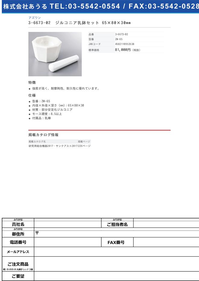 3-6673-02 ジルコニア乳鉢セット 65×80×30mm ZM-65