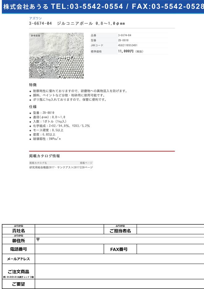 3-6674-04 ジルコニアボール 0.8~1.0φmm ZB-0810