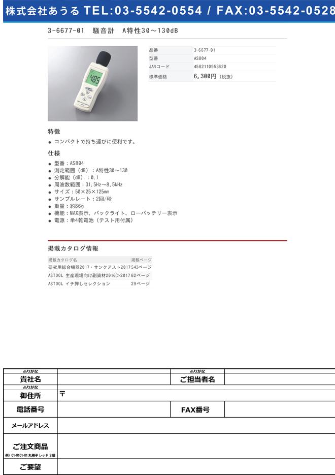 3-6677-01 騒音計 A特性30~130dB AS804