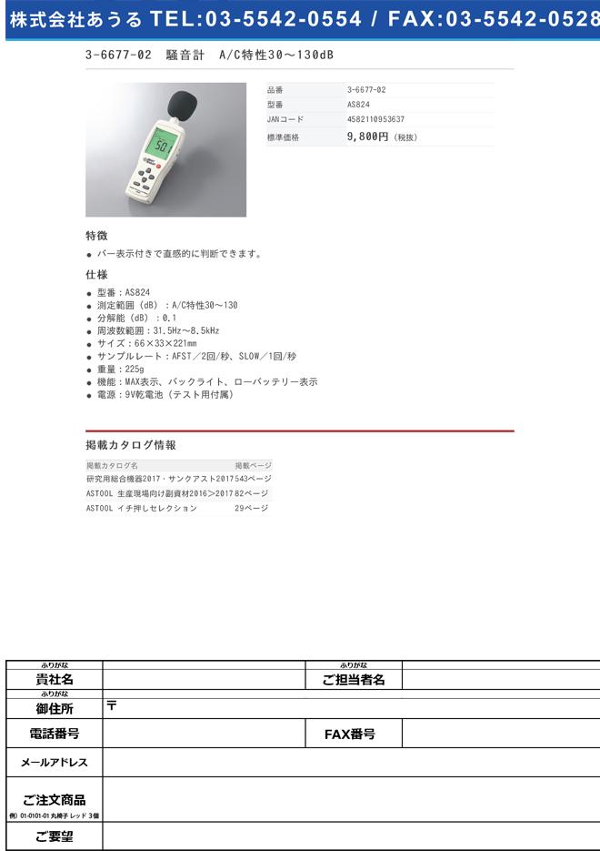3-6677-02 騒音計 A/C特性30~130dB AS824>