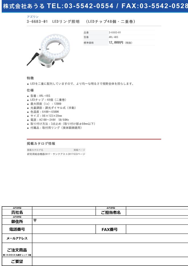 3-6683-01 LEDリング照明 (LEDチップ48個・二重巻) ARL-48S