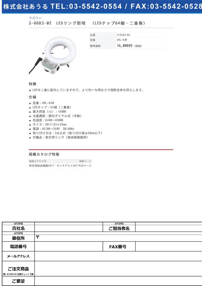 3-6683-02 LEDリング照明 (LEDチップ64個・二重巻) ARL-64W