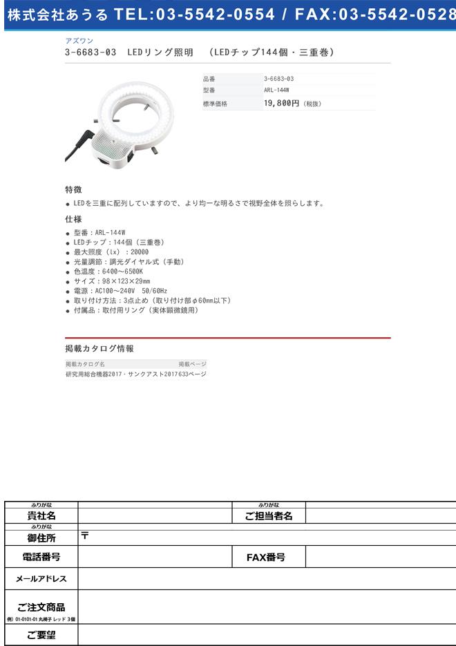 3-6683-03 LEDリング照明 (LEDチップ144個・三重巻) ARL-144W