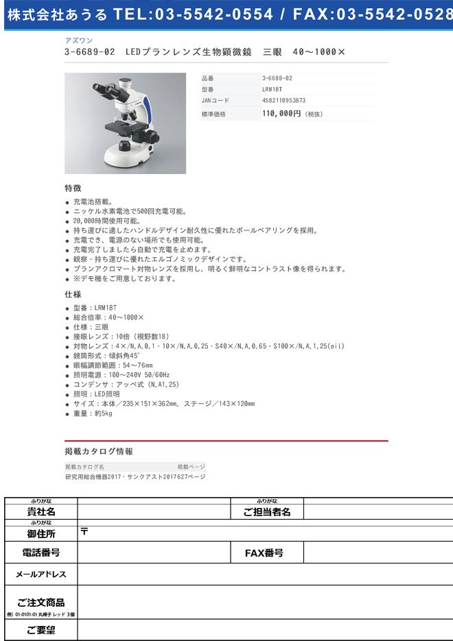 3-6689-02 LEDプランレンズ生物顕微鏡 三眼 40~1000× LRM18T