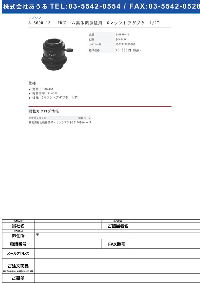 "3-6690-13 LEDズーム実体顕微鏡用 Cマウントアダプタ 1/2"" SCM045X"