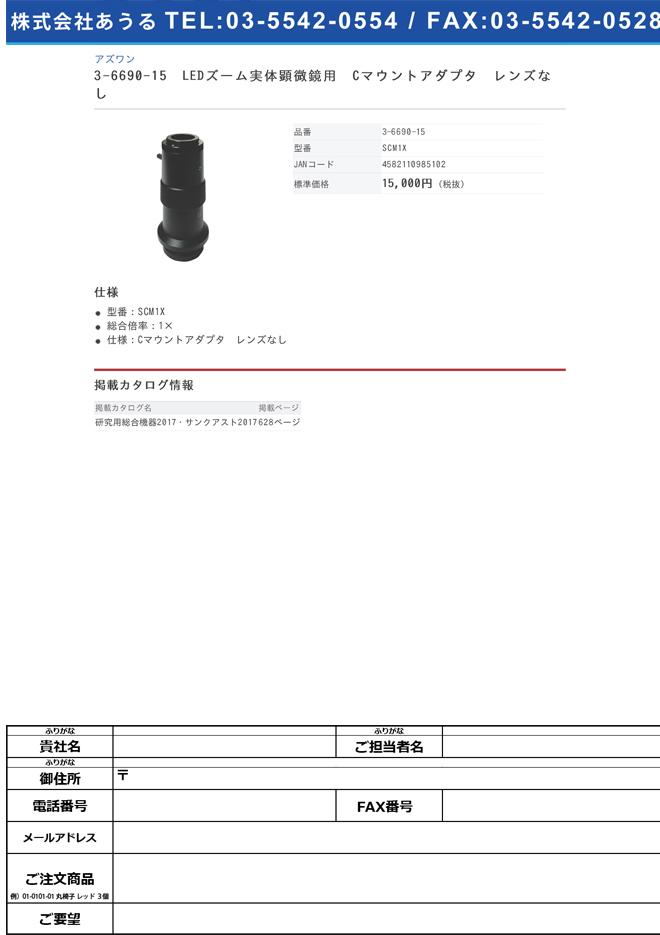 3-6690-15 LEDズーム実体顕微鏡用 Cマウントアダプタ レンズなし SCM1X