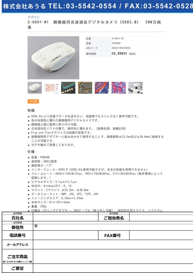 3-6691-01 顕微鏡用高速通信デジタルカメラ(USB3.0) 300万画素 PCM300i