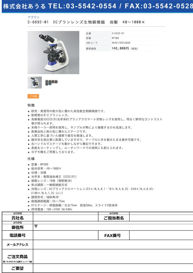3-6692-01 ECプランレンズ生物顕微鏡 双眼 40~1000× MP38B