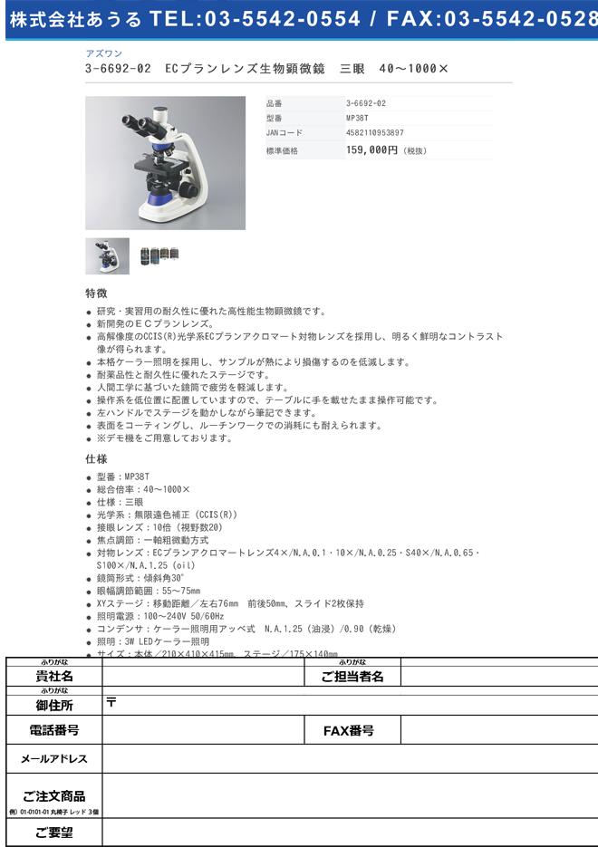 3-6692-02 ECプランレンズ生物顕微鏡 三眼 40~1000× MP38T