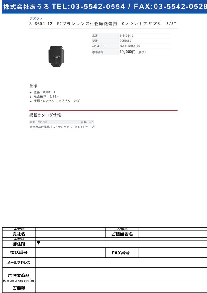 "3-6692-12 ECプランレンズ生物顕微鏡用 Cマウントアダプタ 2/3"" CCM065X"