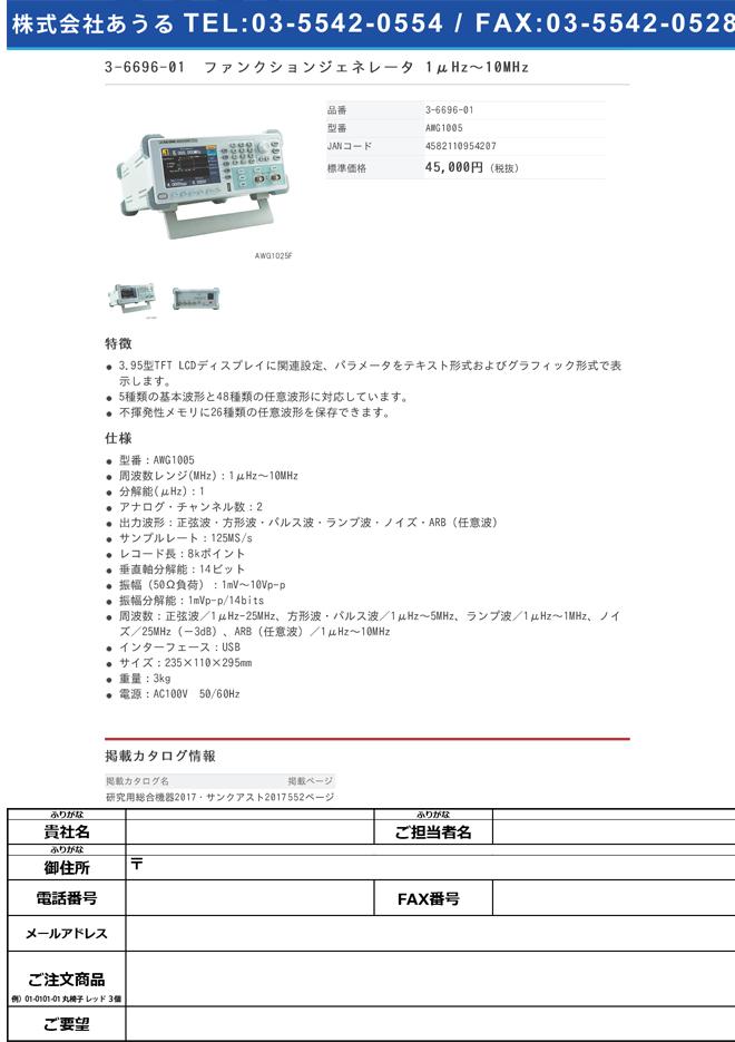 3-6696-01 ファンクションジェネレータ 1μHz~10MHz AWG1005