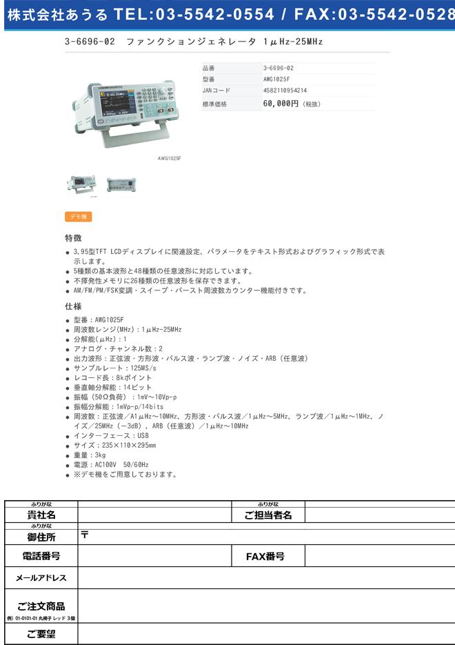 3-6696-02 ファンクションジェネレータ 1μHz-25MHz AWG1025F