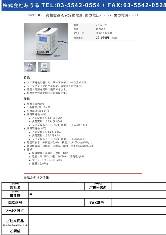 3-6697-01 高性能直流安定化電源 出力電圧0~30V 出力電流0~3A DCP3003