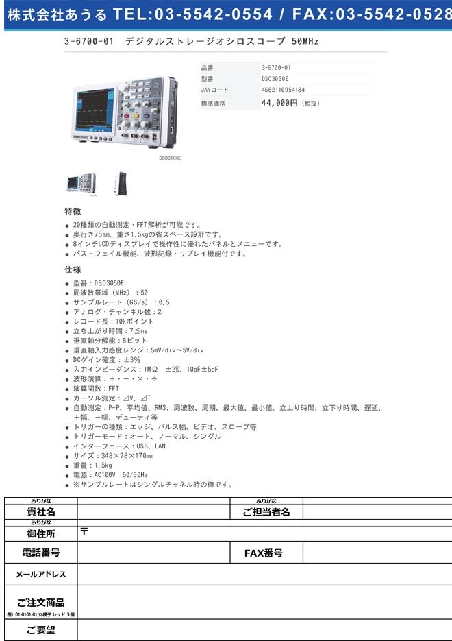 3-6700-01 デジタルストレージオシロスコープ 50MHz DSO3050E>