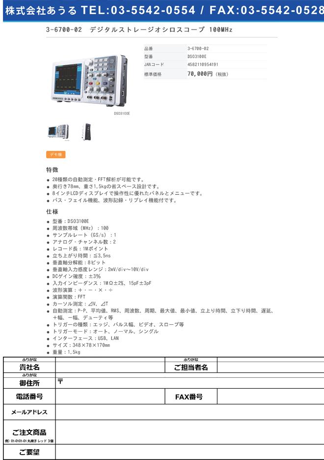 3-6700-02 デジタルストレージオシロスコープ 100MHz DSO3100E>