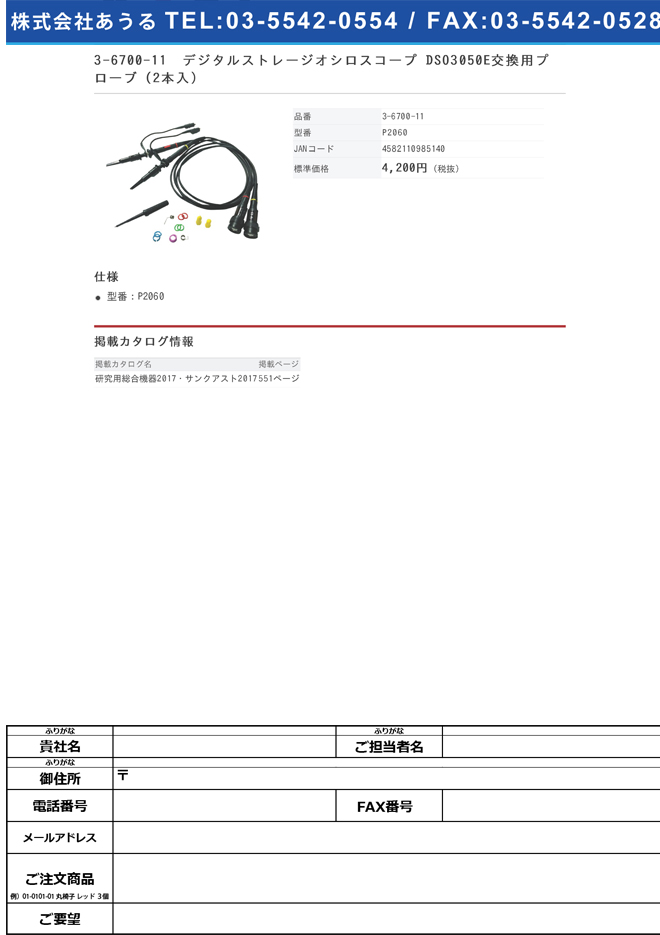 3-6700-11 デジタルストレージオシロスコープ DSO3050E交換用プローブ(2本入) P2060