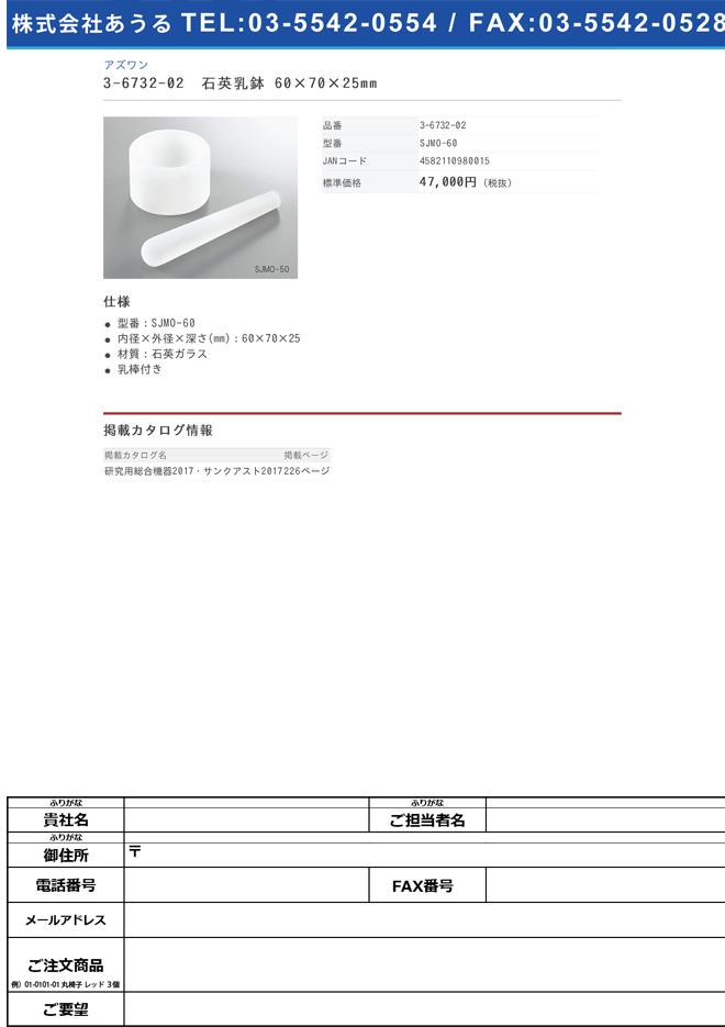 3-6732-02 石英乳鉢 60×70×25mm SJMO-60