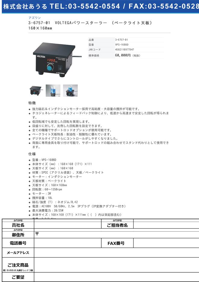3-6757-01 VOLTEGAパワースターラー (ベークライト天板)デジタルタイプ 160×160mm VPS-160BD>