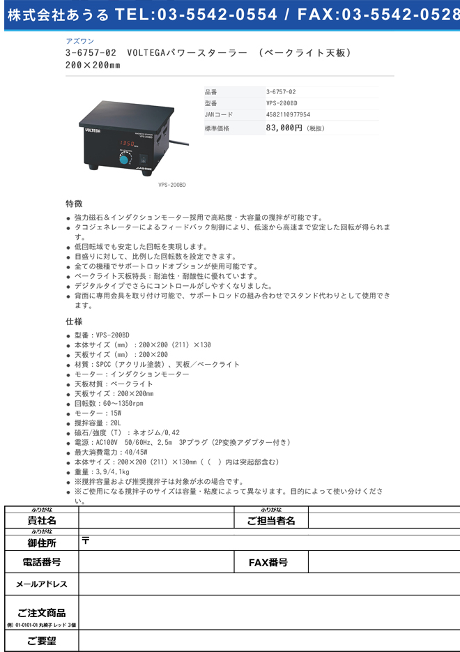 3-6757-02 VOLTEGAパワースターラー (ベークライト天板)デジタルタイプ 200×200mm VPS-200BD>