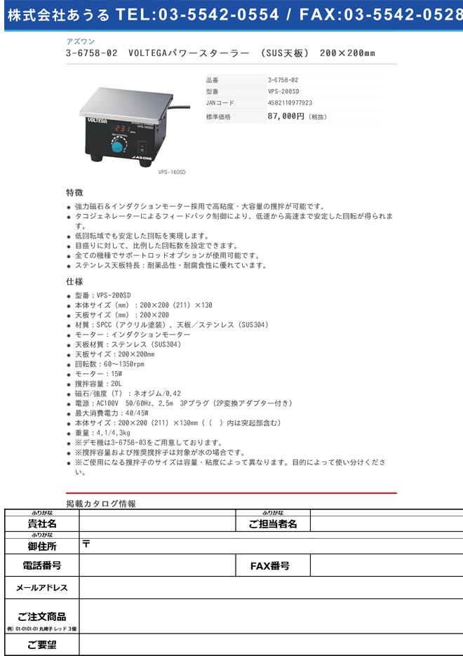 3-6758-02 VOLTEGAパワースターラー (SUS天板)デジタルタイプ 200×200mm VPS-200SD>