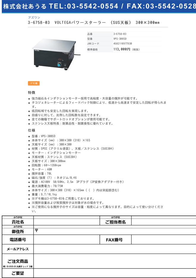 3-6758-03 VOLTEGAパワースターラー (SUS天板)デジタルタイプ 300×300mm VPS-300SD