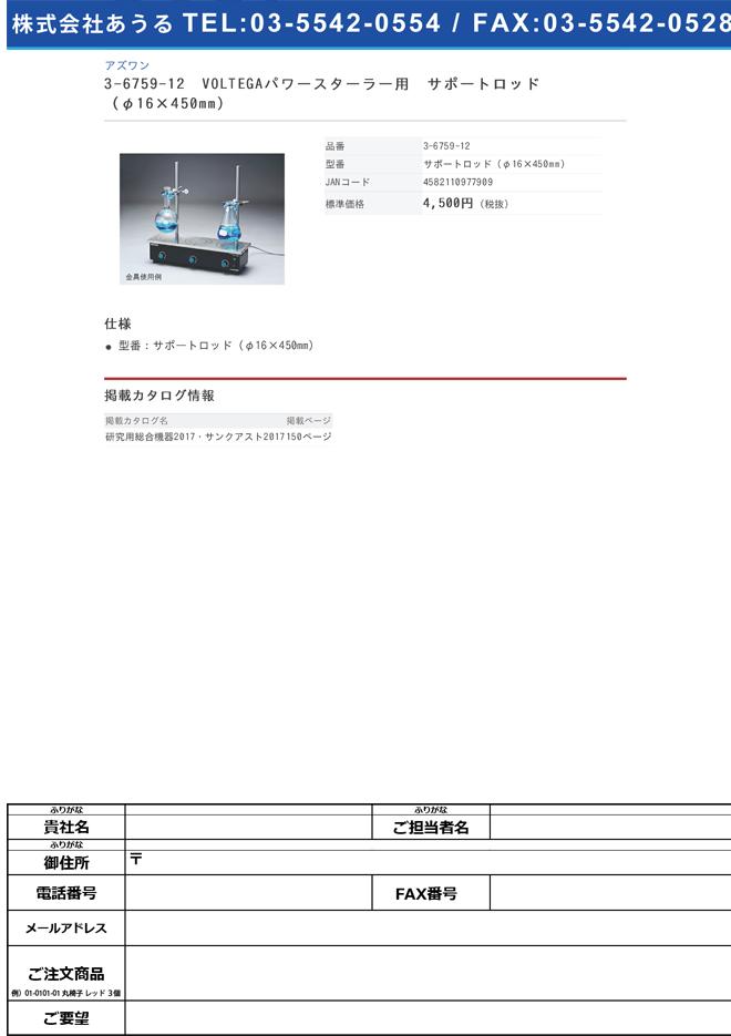 3-6759-12 VOLTEGAパワースターラー用 サポートロッド(φ16×450mm)